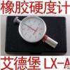 (艾德堡HANDPI)橡胶硬度计/邵氏硬度计(LX-A/C/D)